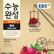 2016 EBS 수능완성(무료) by HiLanguage Soft