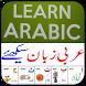 LEARN BASIC ARABIC by saima.iccc2016