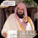 Sheikh Sudais Full Ruqyah mp3 by AdamsDUT