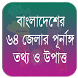 বাংলাদেশের ৬৪ জেলার ইতিহাস ও পূর্নাঙ্গ তথ্য by BdmobilesApps