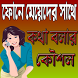 মেয়েদের সাথে কথা বলার কৌশল by Bontrims Apps Ltd.