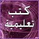 كتاب 6000 كلمة إنجليزية مهمة by alansari