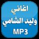 اغاني وليد الشامي 2016 بدون نت by Arabs for Apps