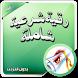رقية شرعية شاملة دون نت by dev quran apps