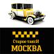 Старое Такси Москва by BIT Master