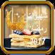 افضل شهيوات رمضان 2017 by Free App inc