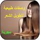 وصفات طبيعية لترطيب الشعر بسرعة by SAID SBAI