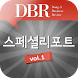 DBR Special Report Vol.1 by DUNET Inc.