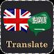 English Arabic Translator by Translate Apps