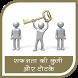 सफलता की चाबी और टोटके by Usefullapps
