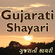 Gujarati Shayari with ImagesHD by Photo Montage Ideas