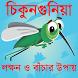 chikungunya-চিকুনগুনিয়া রোগের লক্ষণ প্রতিকার NEW by Unique Bangla Apps