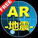 地震が見える!AR SEISMO-RADAR 通常版 by FDC Inc.
