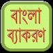 বাংলা ব্যাকরণ | Bangla Grammar by Apps House24