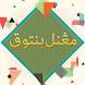 Mengenal Bentuk (Bahasa Arab) by AppsMalaysia