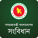 Bangladesh Constitution by Codex Software Solution Ltd
