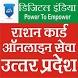 Ration Card & Bhulekh Uttar Pradesh by Tapapps