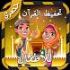 تحفيظ القرآن للأطفال ☪️ by FC APPS ISLAM