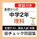 中学 理科 総チェック問題集 中2 定期テスト 高校受験 by App Mart