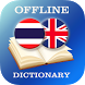 Thai-English Dictionary by AllDict