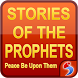 Stories of The Prophets (PBUT) (قصص الانبياء)