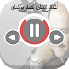 اجمل اغاني لطفي بوشناق by Best Audios