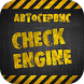 Автосервис Check Engine Астана by Компания App Grade