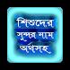 শিশুর ইসলামিক নাম নির্বাচন by Bangla App Lab