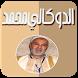 الدوكالي محمد العالم قرآن by Sara Apps Quran