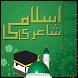 Islami Shayari by NextPick