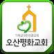 오산평화교회 by 애니라인(주)