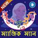 চাঁদের বুড়ি ও ম্যাজিক ম্যান - Chander Buri by mmappszone