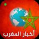 أخبار المغرب عاجل akhbar maroc by Taha Bouza