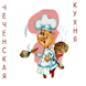 Чеченская кухня by lmmtpinc