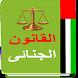 القانون الجنائى الاماراتى by AL kanony