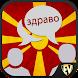 Speak Macedonian by Edutainment Ventures- Making Games People Play
