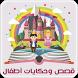 قصص وحكايات أطفال by Elhadga