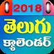 2018 Telugu Calender New by gamesrushti