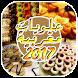 حلويات مغربية للاعياد والمناسبات