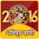 आपका भविष्य २०१६ - Your Future by Hindustaan Apps