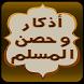 أذكار وحصن المسلم by jeux11.com
