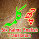 Six Kalma In Islam by Zain studio