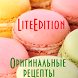 Macaron: рецепты. LiteEdition by Irina Klimova
