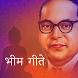 Superhit Bhim Geete by Fountain Music Company
