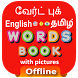 Tamil Word Book - வேர்ட் புக் by App Books
