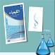 كيمياء ثاني ثانوي by Ruba raed abu hazeem