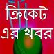 বাংলা ক্রিকেট নিউজ by Multimedia.Apps.BD Ltd.