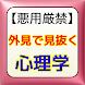 【悪用厳禁】外見で見抜く心理テスト 恋愛・恋人選びの心理学 by sweetdoctor