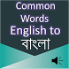Common Words English to Bangla by MBSAit