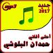 حمدان البلوشي - أجمل الأغاني by dev ng